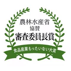 農林水産省協賛 審査委員長賞 食品産業もったいない大賞
