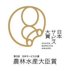 日本サービス大賞 第3回 日本サービス大賞 農林水産大臣賞