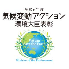 令和2年度 気候変動アクション 環境大臣表彰