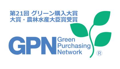 第21回 グリーン購入大賞 大賞・農林水産大臣賞受賞