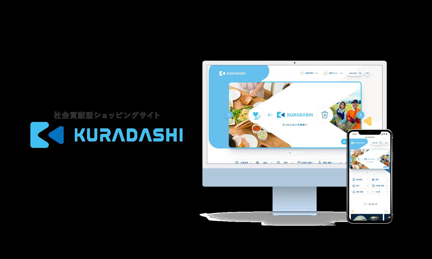 KURADASHI Image Visual